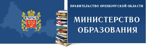 Министерство образования Оренбургской области