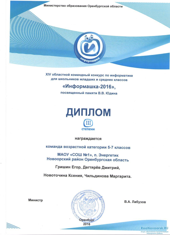 Конкурс по информатике от министерства образования